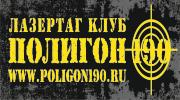 Полигон 190. Лазертаг в Москве — военно-тактические игры!