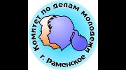 Комитет по делам молодежи г. Раменское