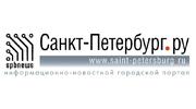 Санкт-Петербург.ру