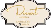 Кофейня Dessert