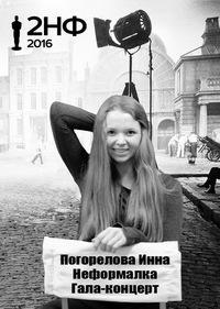 Инна Погорелова